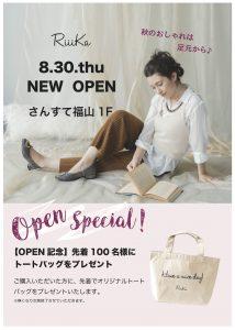 RKNewOpen-店内POP(A4)8.20